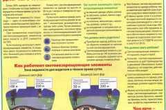 svetootrazhayushchiy_element_w900_h700